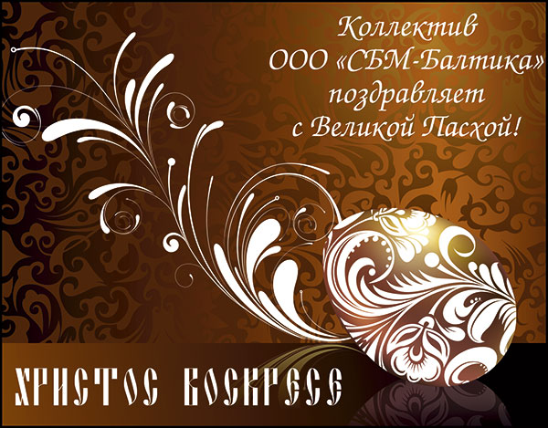 Светлое Христово Воскресенье – главный праздник в христианской культуре