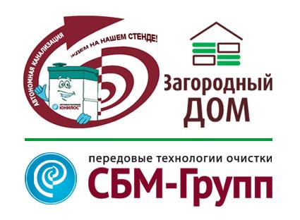 ВЫСТАВКА ЗАГОРОДНЫЙ ДОМ - 2017
