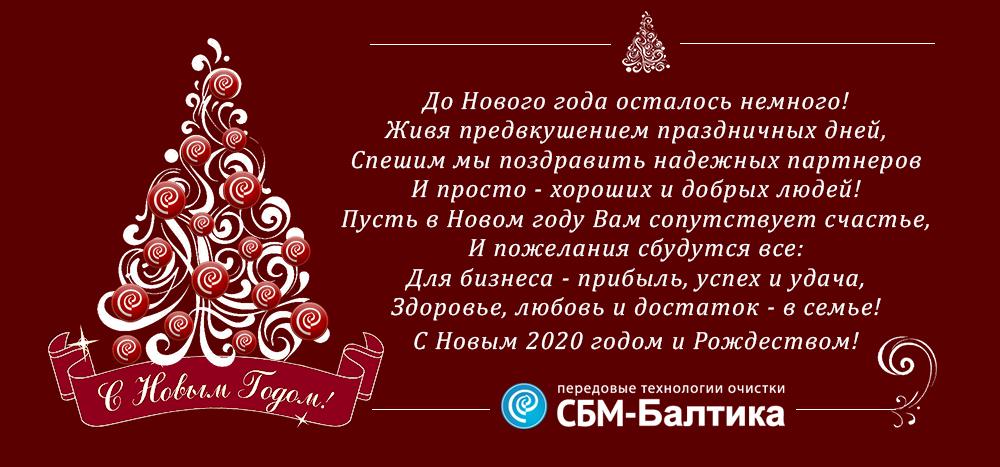 Поздравляем с наступающим новым 2020 годом