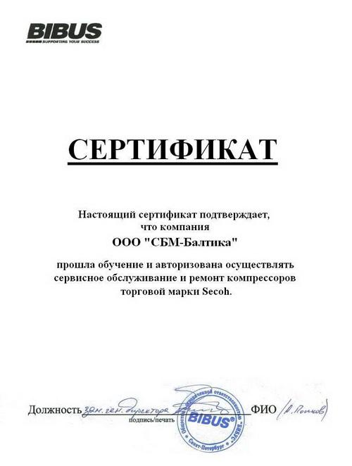 Сертификат на обслуживание компрессоров Secoh