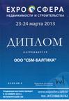 Диплом с выставки ЕВРОСФЕРА-2013