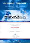 Диплом участника международного строительного форума ИНТЕРСТРОЙЭКСПО 2012