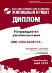 Диплом с выставки ЖИЛИЩНЫЙ ПРОЕКТ 2013