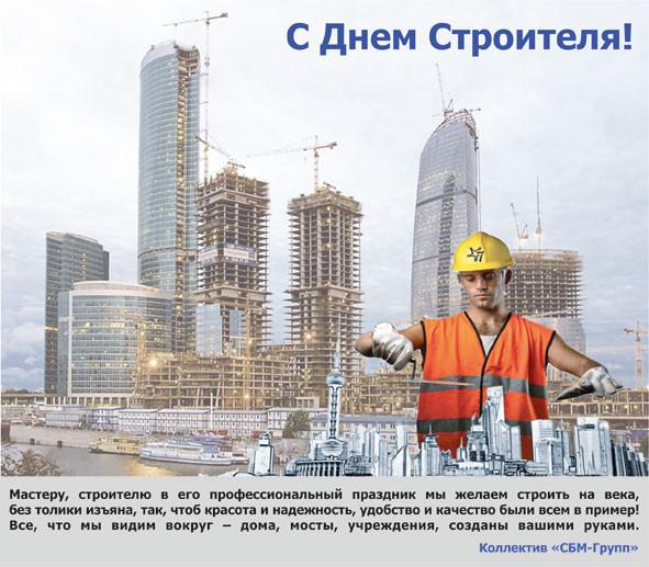 C днём строителя!