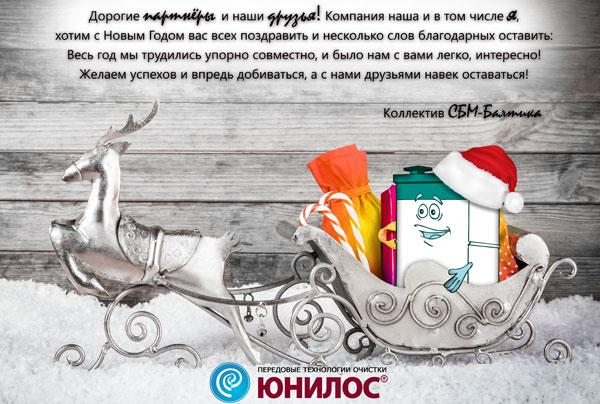 СБМ-Балтика поздравляет Вас с наступающим Новым годом!
