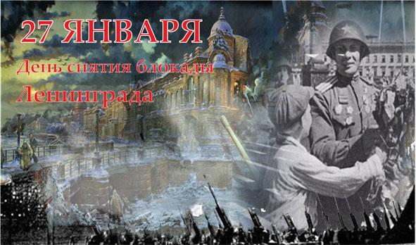 День снятия блокады Ленинграда!!!