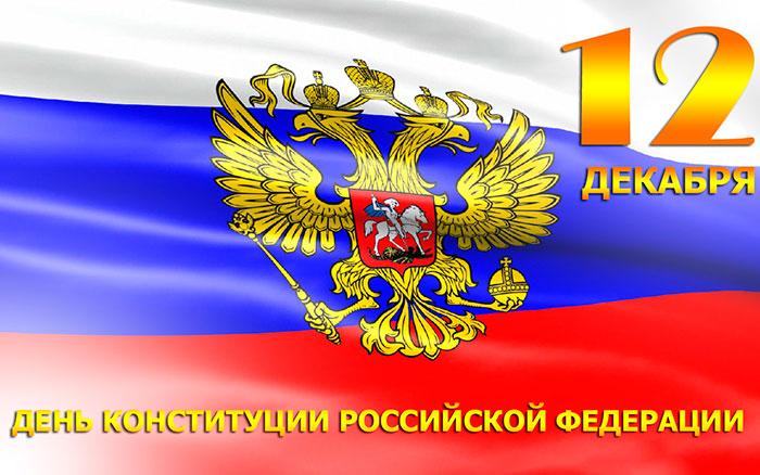 Поздравляем с Днем Конституции РФ!